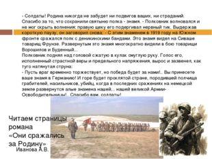 Иванова А.В. УКП при ИК-2 с. Талицы - Солдаты! Родина никогда не забудет ни п