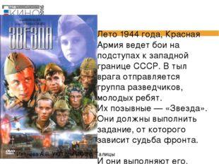Лето 1944 года, Красная Армия ведет боина подступах кзападной границе СССР