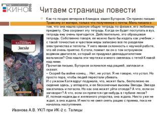 Читаем страницы повести Как-то поздно вечером в блиндаж зашел Бугорков. Он пр