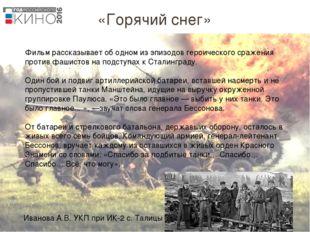 «Горячий снег» Иванова А.В. УКП при ИК-2 с. Талицы Фильм рассказывает об одно