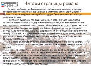 Читаем страницы романа  Батарея лейтенанта Дроздовского, поставленная на п