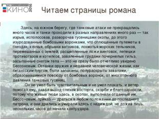 Читаем страницы романа  Иванова А.В. УКП при ИК-2 с. Талицы Здесь, на южно