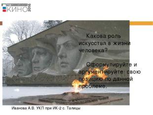 Иванова А.В. УКП при ИК-2 с. Талицы Какова роль искусства в жизни человека?