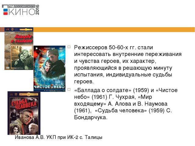 Режиссеров 50-60-х гг. стали интересовать внутренние переживания и чувства г...