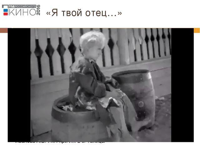 «Я твой отец…» Иванова А.В. УКП при ИК-2 с. Талицы