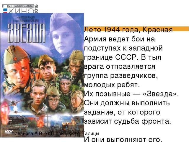 Лето 1944 года, Красная Армия ведет боина подступах кзападной границе СССР...