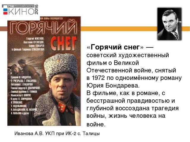 «Горячий снег»— советский художественный фильм оВеликой Отечественной войне...