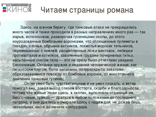 Читаем страницы романа  Иванова А.В. УКП при ИК-2 с. Талицы Здесь, на южно...