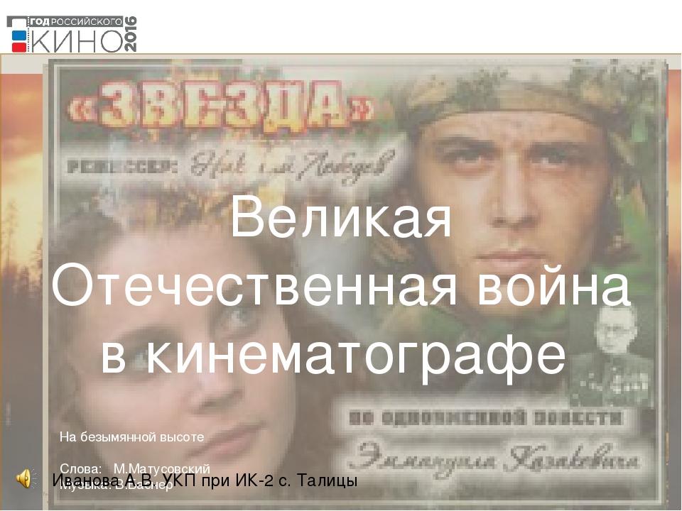 Великая Отечественная война в кинематографе На безымянной высоте  Слова:...