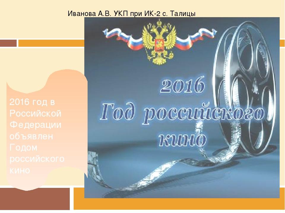 2016 год в Российской Федерации объявлен Годом российского кино Иванова А.В....