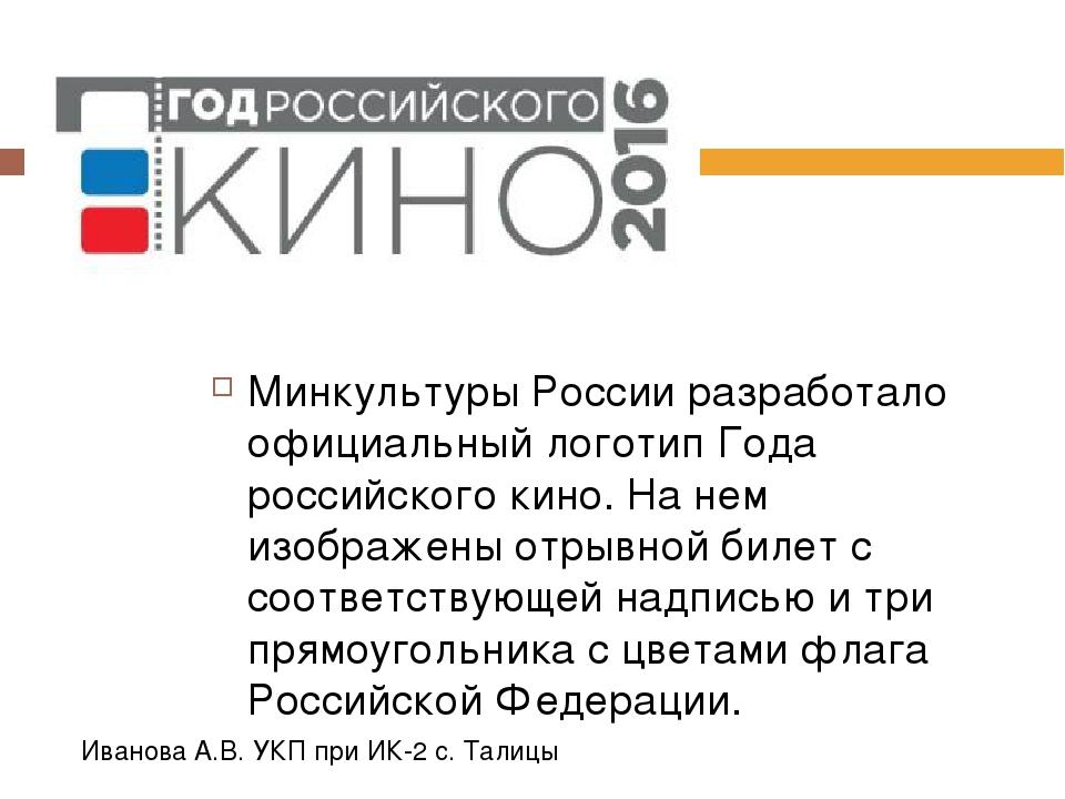 Минкультуры России разработало официальный логотип Года российского кино. На...