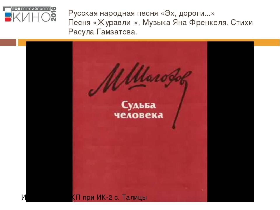 Русская народная песня «Эх, дороги...» Песня «Журавли́». Музыка Яна Френкеля....
