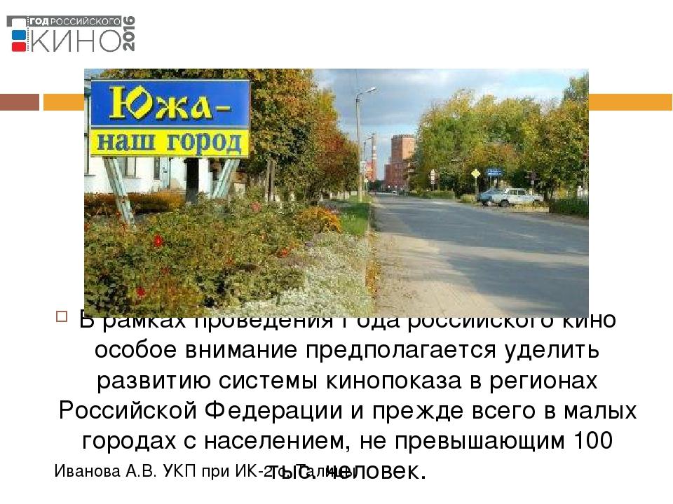 В рамках проведения Года российского кино особое внимание предполагается уде...