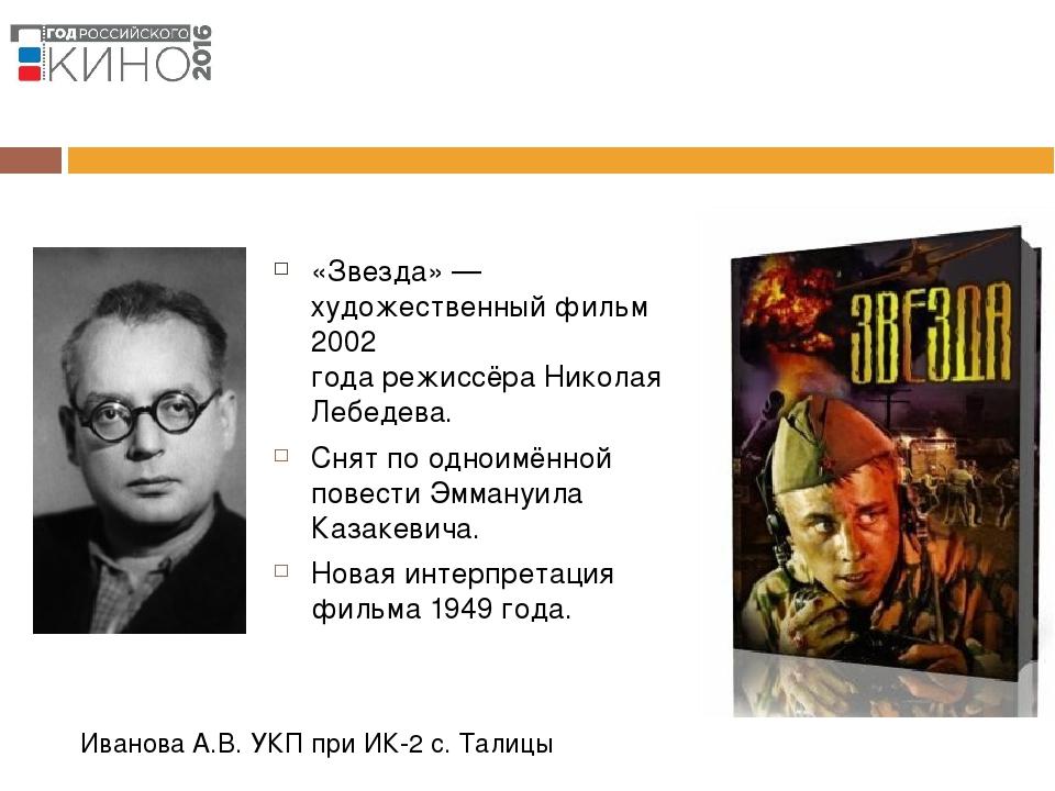 «Звезда»— художественный фильм 2002 годарежиссёраНиколая Лебедева. Снят...