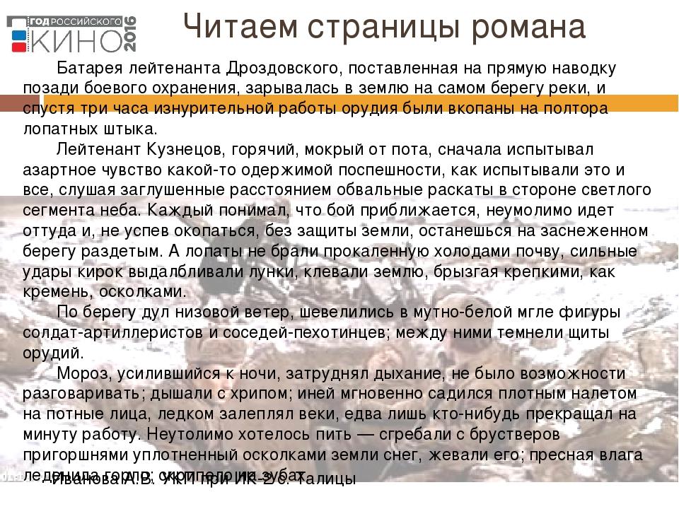 Читаем страницы романа  Батарея лейтенанта Дроздовского, поставленная на п...