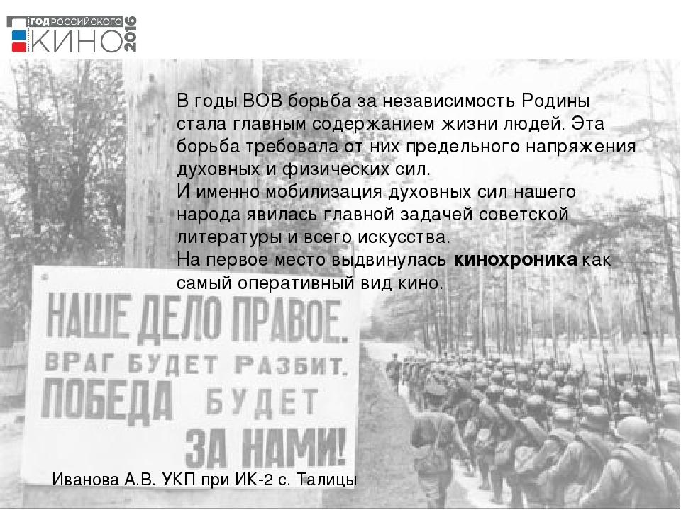 В годы ВОВ борьба за независимость Родины стала главным содержанием жизни лю...