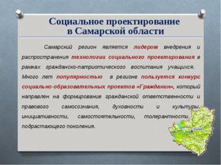 Социальное проектирование в Самарской области Самарский регион является лиде