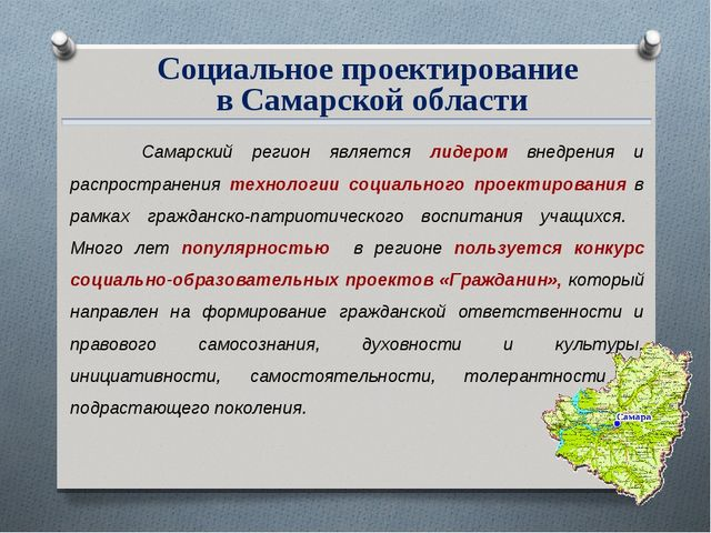 Социальное проектирование в Самарской области Самарский регион является лиде...