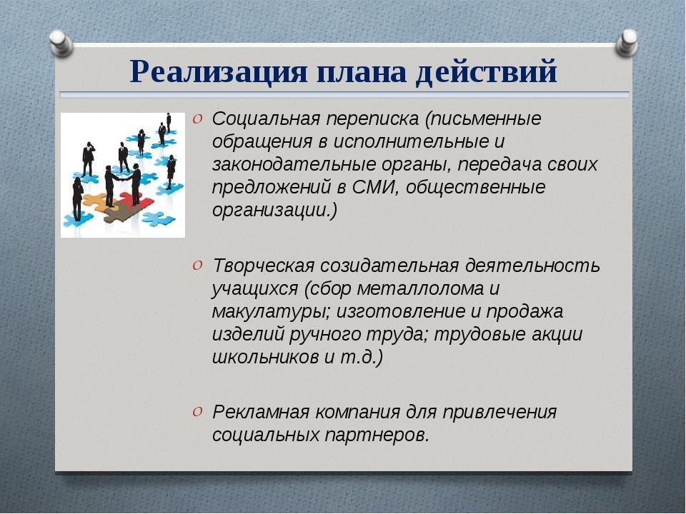 Социальная переписка (письменные обращения в исполнительные и законодательные...