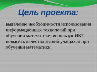 Цель проекта: выявление необходимости использования информационных технологий