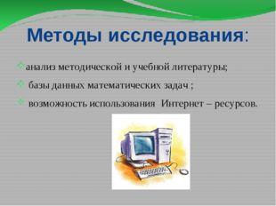 Методы исследования: анализ методической и учебной литературы; базы данных ма