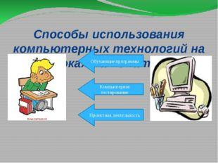 Способы использования компьютерных технологий на уроках математики Обучающие