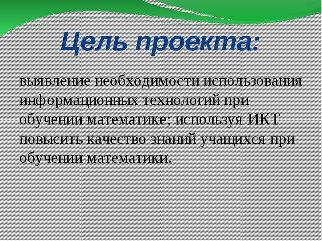Цель проекта: выявление необходимости использования информационных технологий...