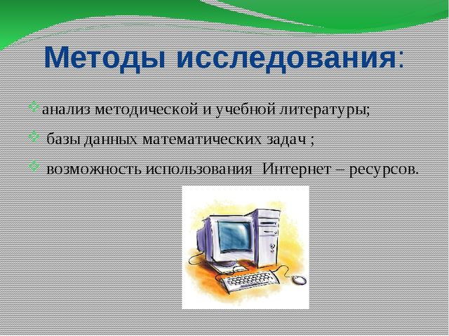Методы исследования: анализ методической и учебной литературы; базы данных ма...