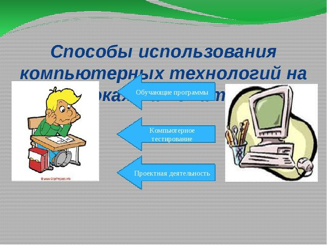 Способы использования компьютерных технологий на уроках математики Обучающие...