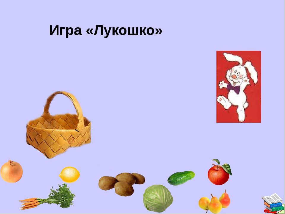 Игра «Лукошко»
