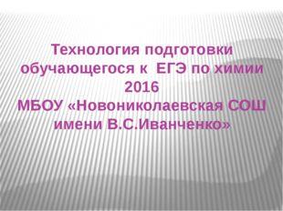 Технология подготовки обучающегося к ЕГЭ по химии 2016 МБОУ «Новониколаевская