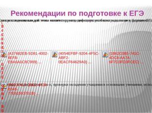 Рекомендации по подготовке к ЕГЭ