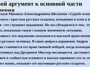 Второй аргумент к основной части сочинения А в рассказе Михаила Александрови