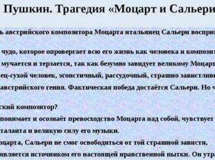 А.С. Пушкин. Трагедия «Моцарт и Сальери» Личность австрийского композитора М