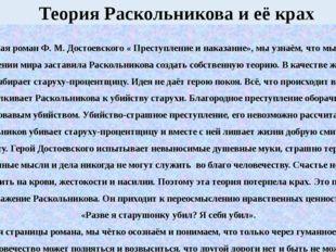 Теория Раскольникова и её крах Читая роман Ф. М. Достоевского « Преступление