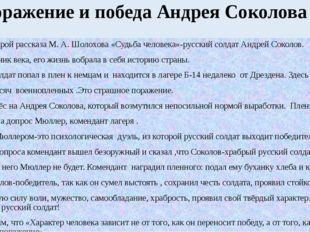 Поражение и победа Андрея Соколова Главный герой рассказа М. А. Шолохова «Су