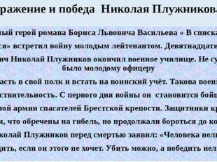 Поражение и победа Николая Плужникова Главный герой романа Бориса Львовича В