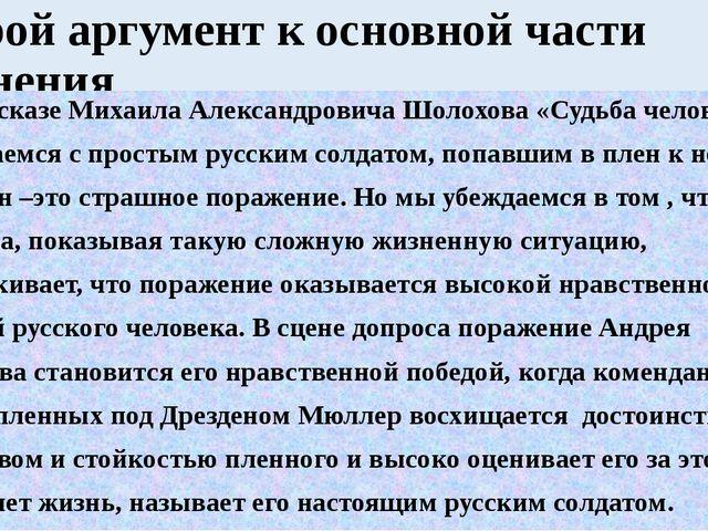Второй аргумент к основной части сочинения А в рассказе Михаила Александрови...