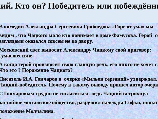 Чацкий. Кто он? Победитель или побеждённый? В комедии Александра Сергеевича...