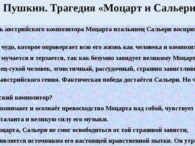 А.С. Пушкин. Трагедия «Моцарт и Сальери» Личность австрийского композитора М...