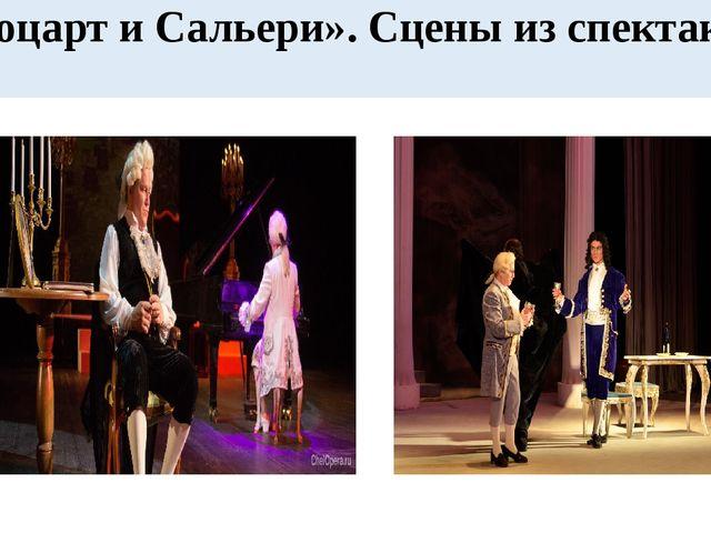 «Моцарт и Сальери». Сцены из спектакля