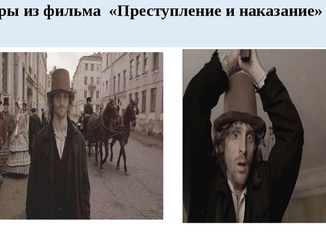 Кадры из фильма «Преступление и наказание»