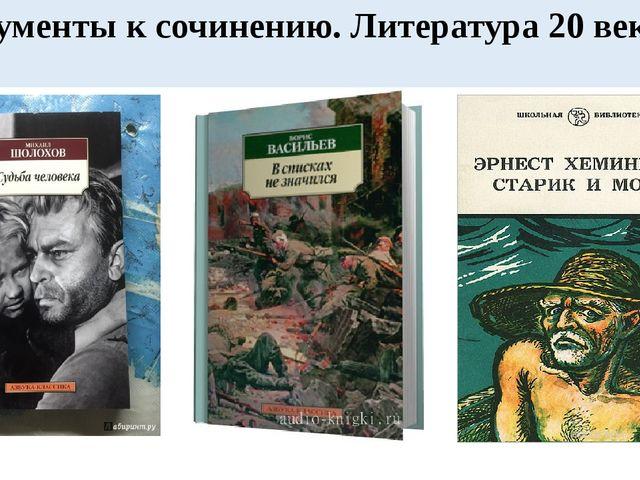 Аргументы к сочинению. Литература 20 века