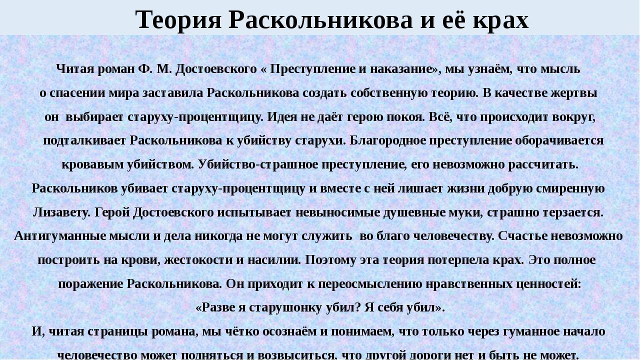 Теория Раскольникова и её крах Читая роман Ф. М. Достоевского « Преступление...