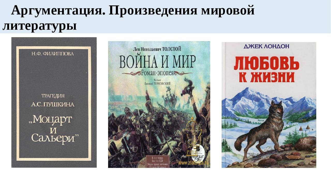 Аргументация. Произведения мировой литературы