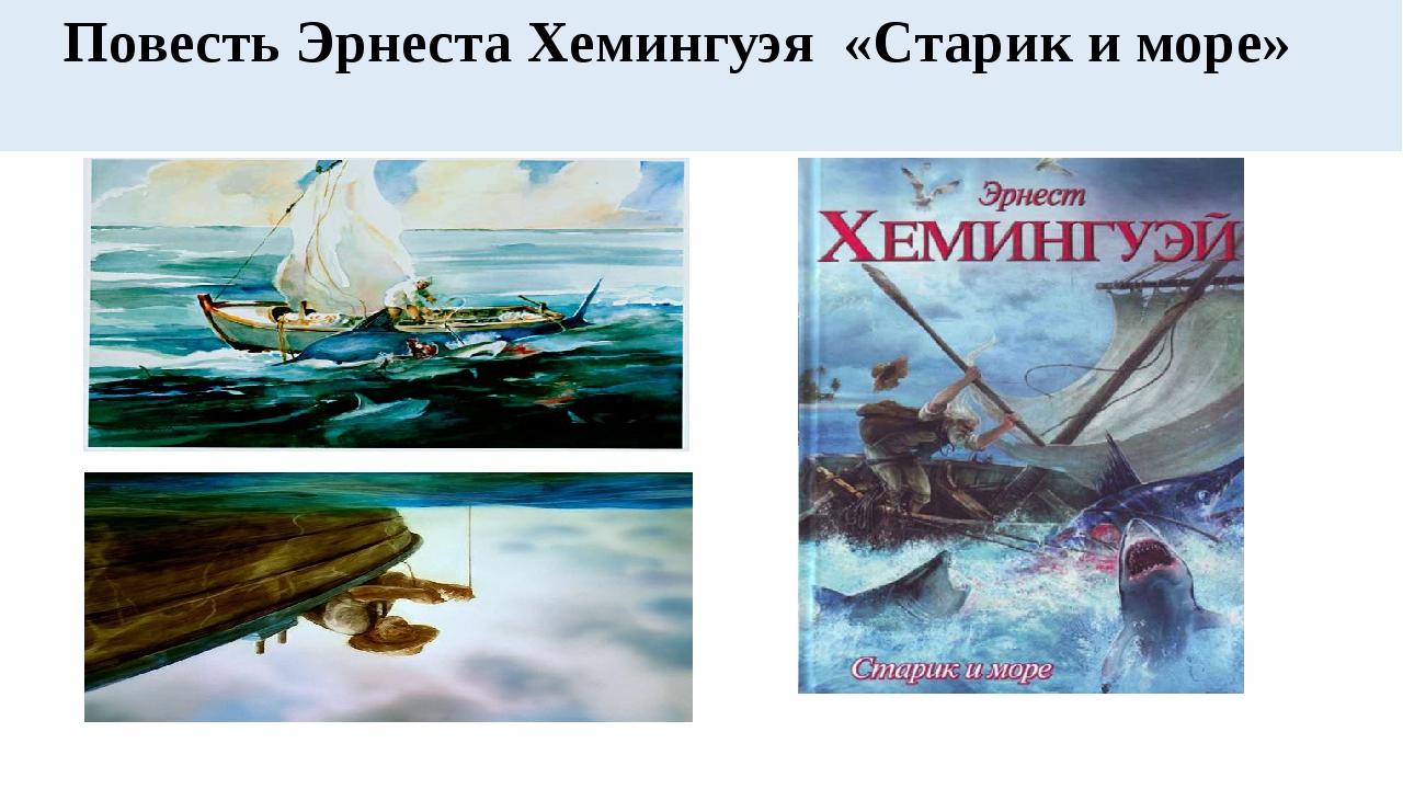Повесть Эрнеста Хемингуэя «Старик и море»