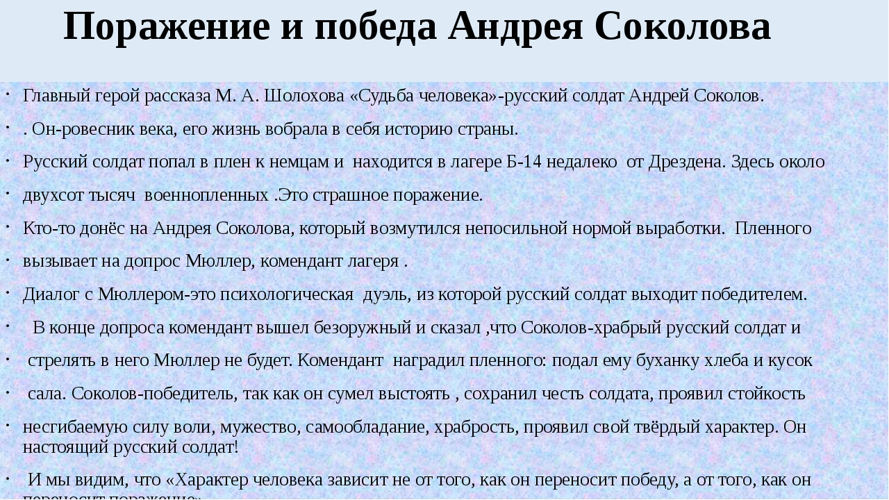 Поражение и победа Андрея Соколова Главный герой рассказа М. А. Шолохова «Су...