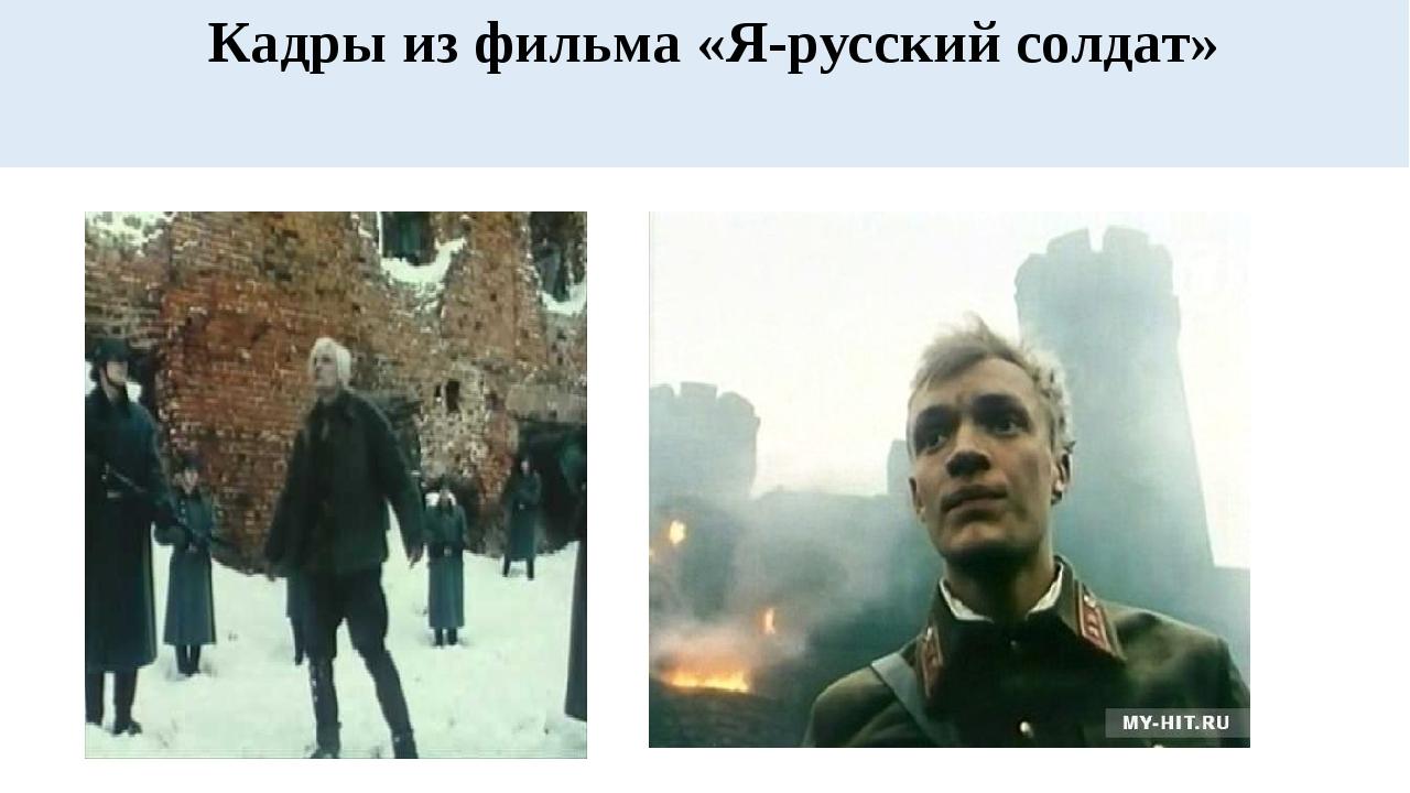 Кадры из фильма «Я-русский солдат» Кадры из