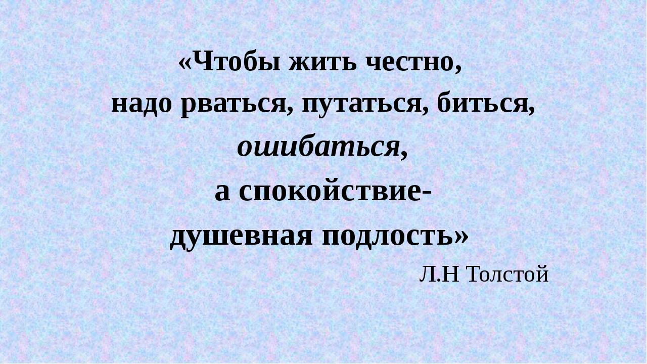 «Чтобы жить честно, надо рваться, путаться, биться, ошибаться, а спокойствие...