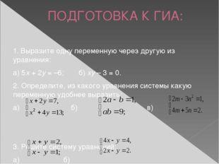 ПОДГОТОВКА К ГИА: 1. Выразите одну переменную через другую из уравнения: а) 5